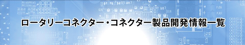 ロータリーコネクター・コネクター製品開発情報