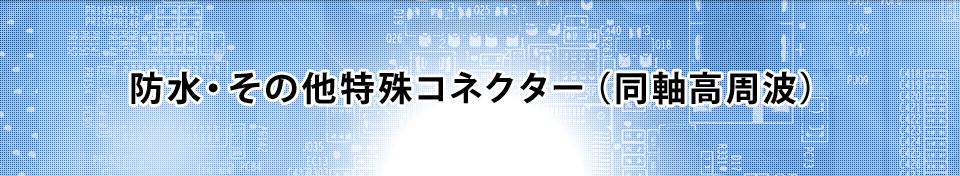 防水・その他特殊コネクター(同軸高周波)