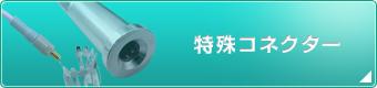 tokushu_conect_btn